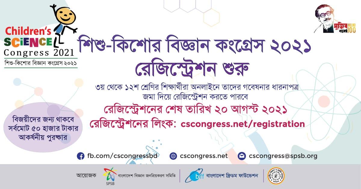 Children's Science Congress 2021
